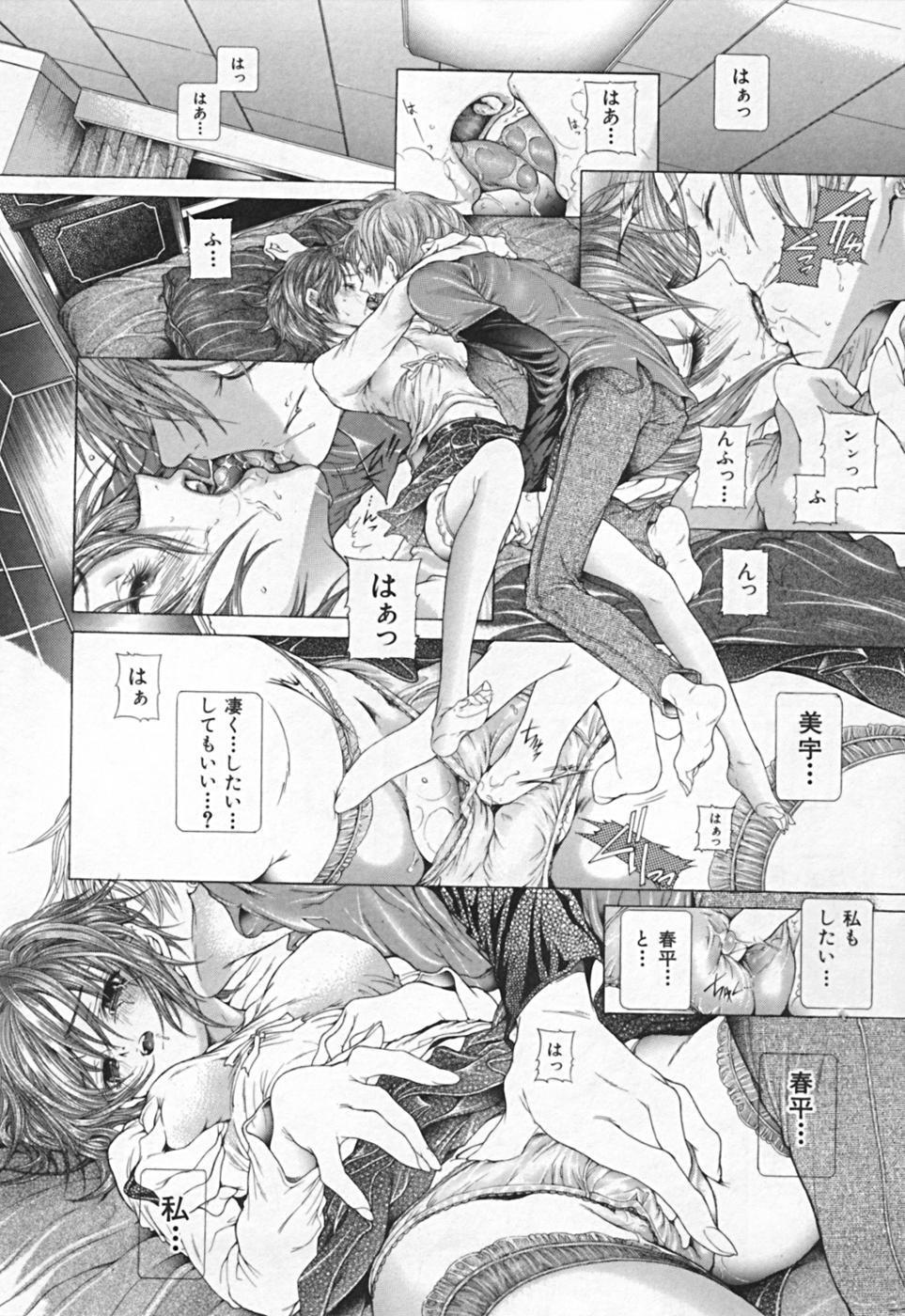 Renketsu houshiki 253