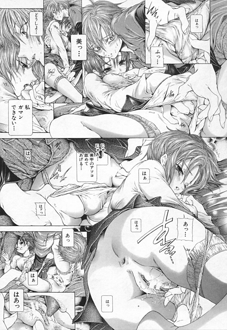 Renketsu houshiki 254
