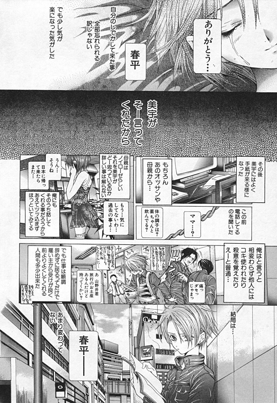 Renketsu houshiki 269