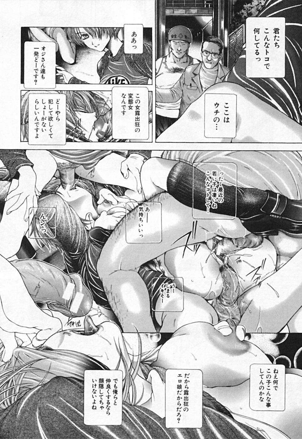 Renketsu houshiki 277