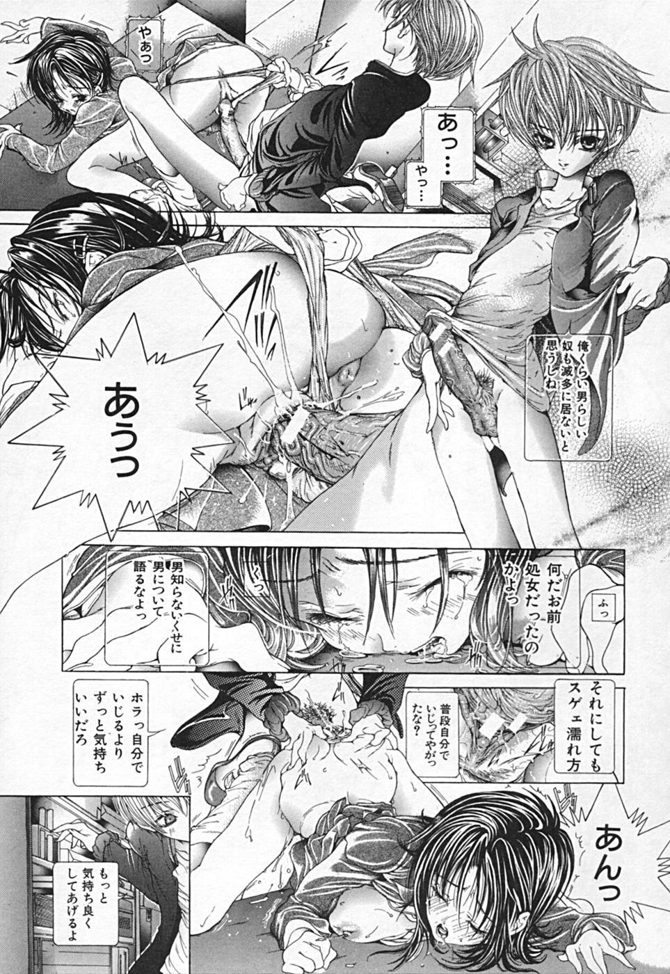 Renketsu houshiki 286