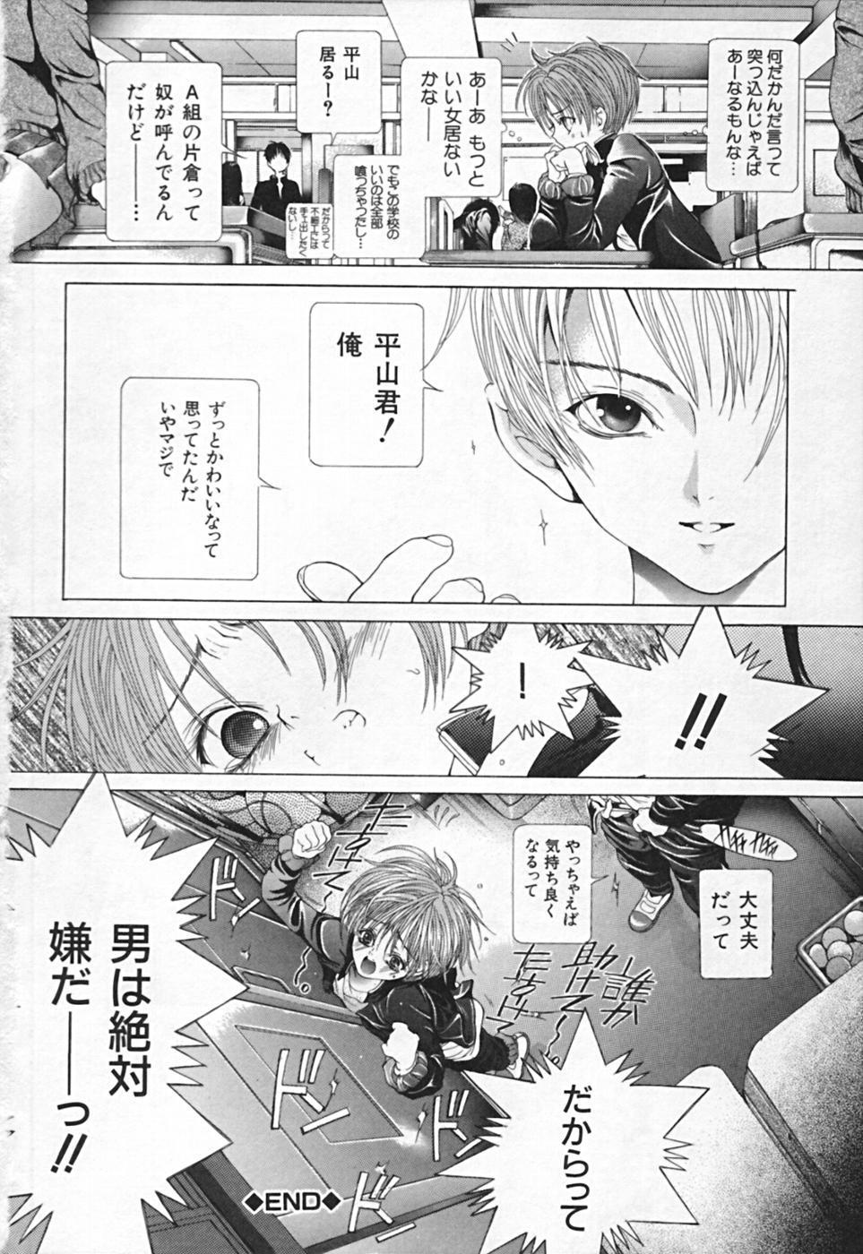 Renketsu houshiki 297