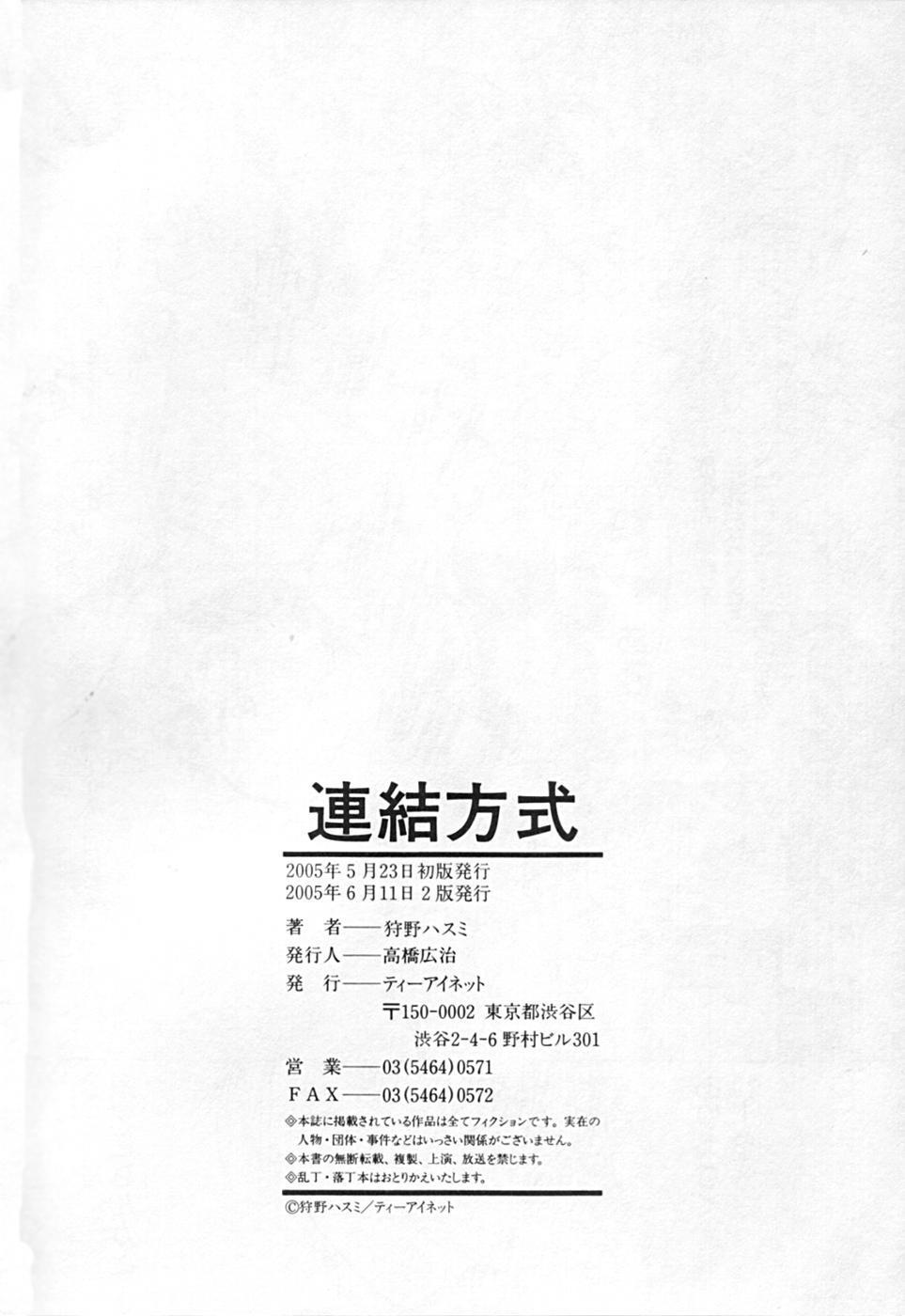 Renketsu houshiki 301
