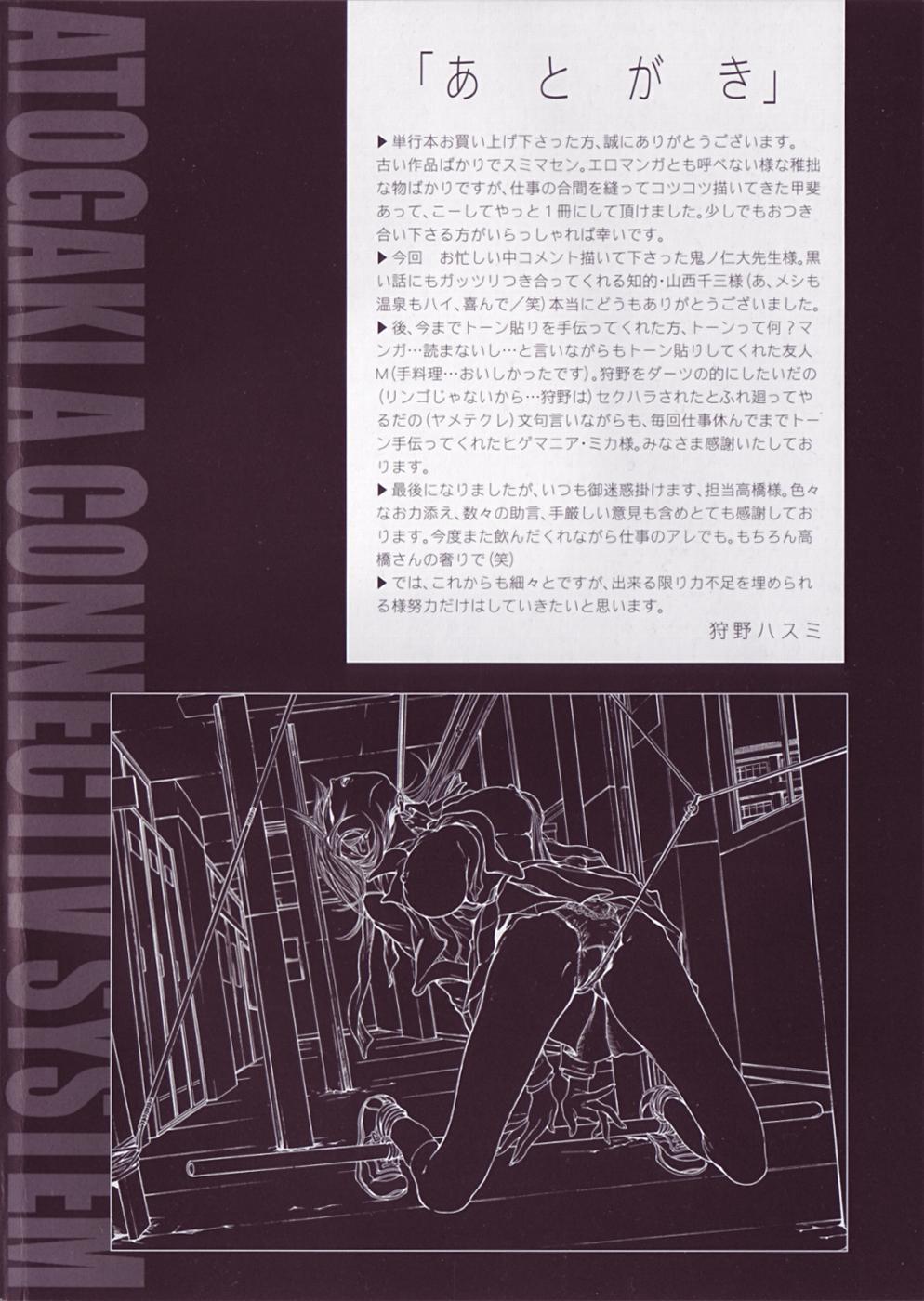 Renketsu houshiki 3