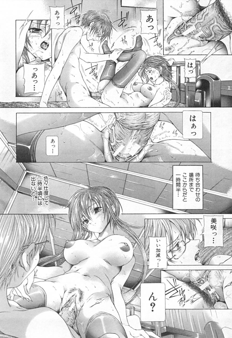Renketsu houshiki 43