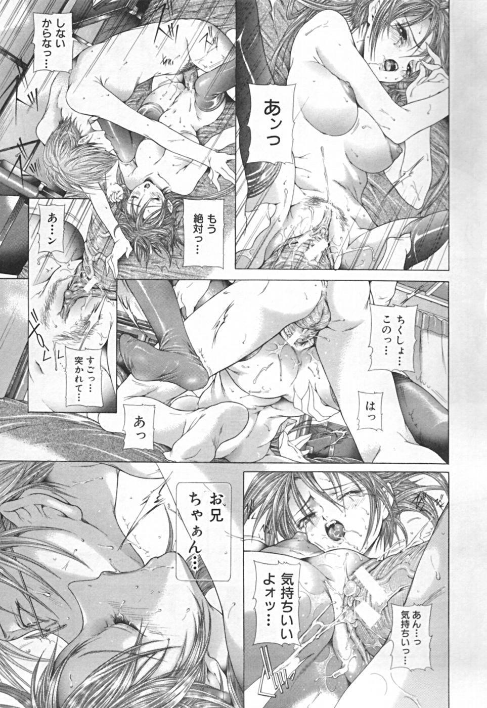Renketsu houshiki 44