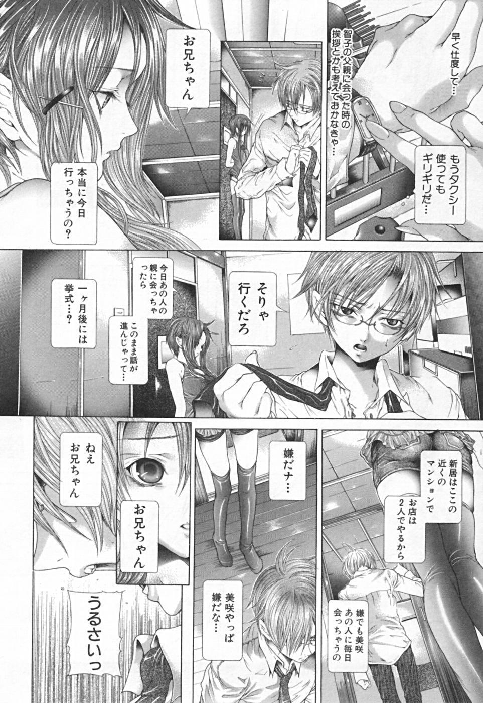 Renketsu houshiki 47