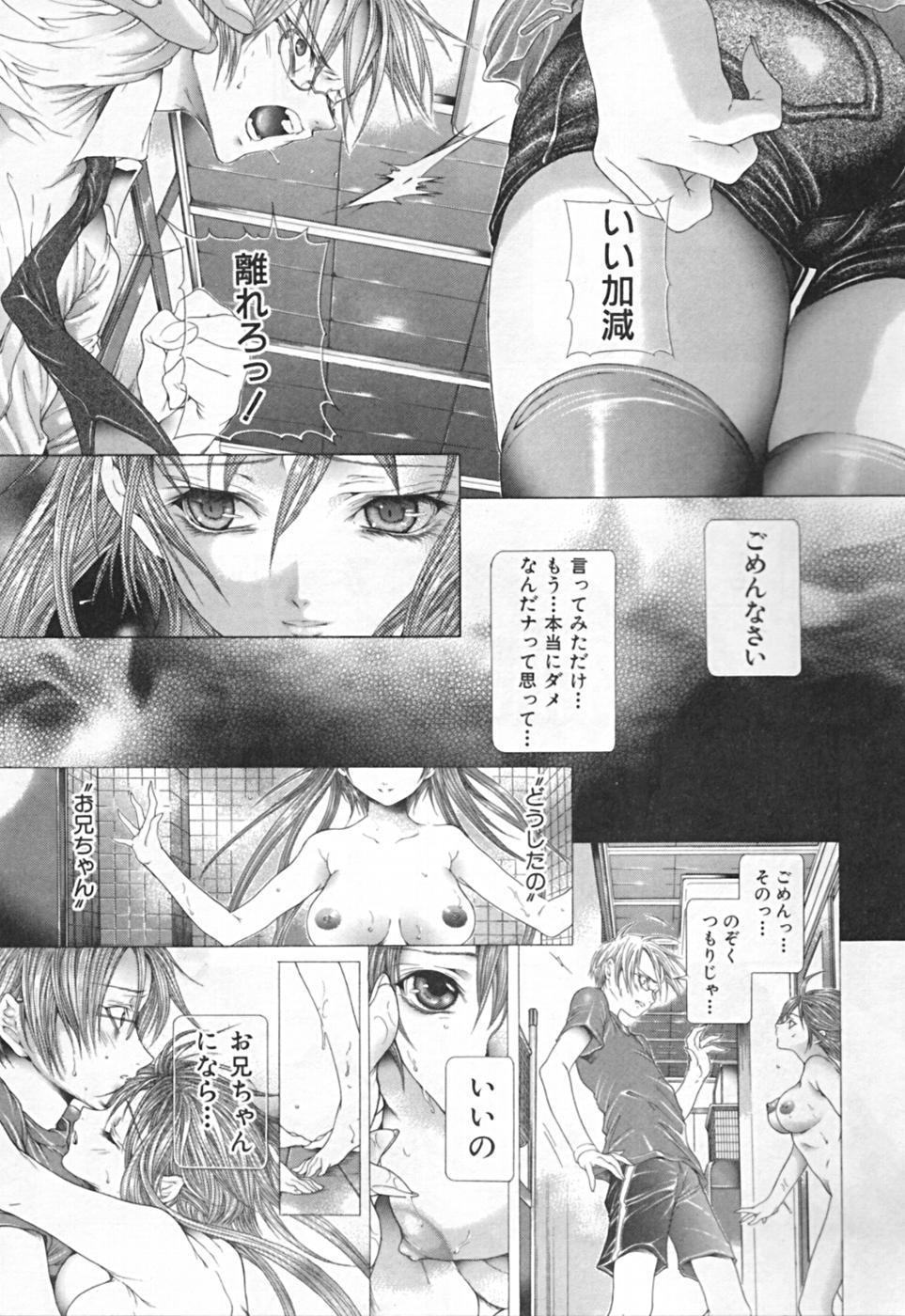 Renketsu houshiki 48