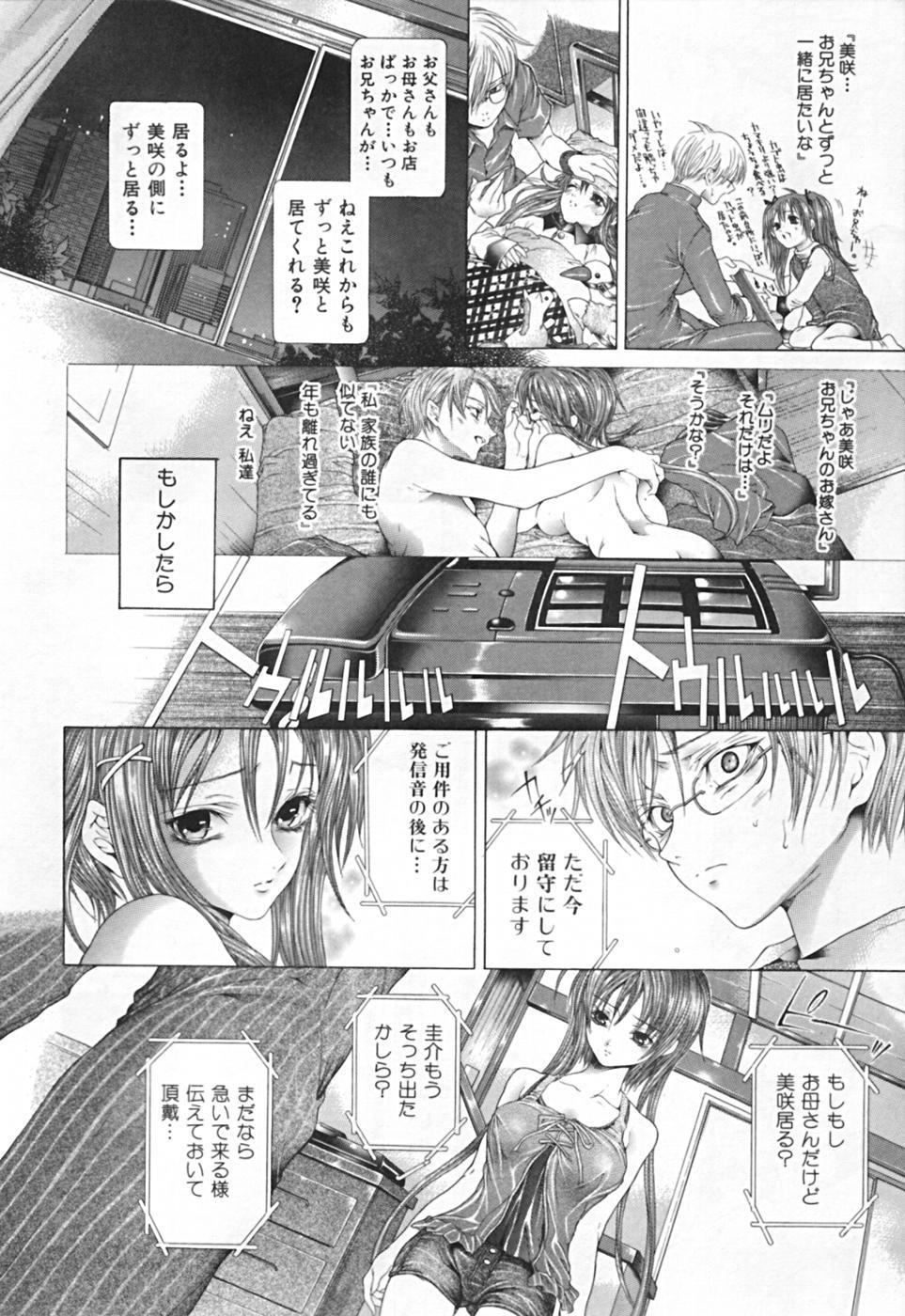 Renketsu houshiki 49