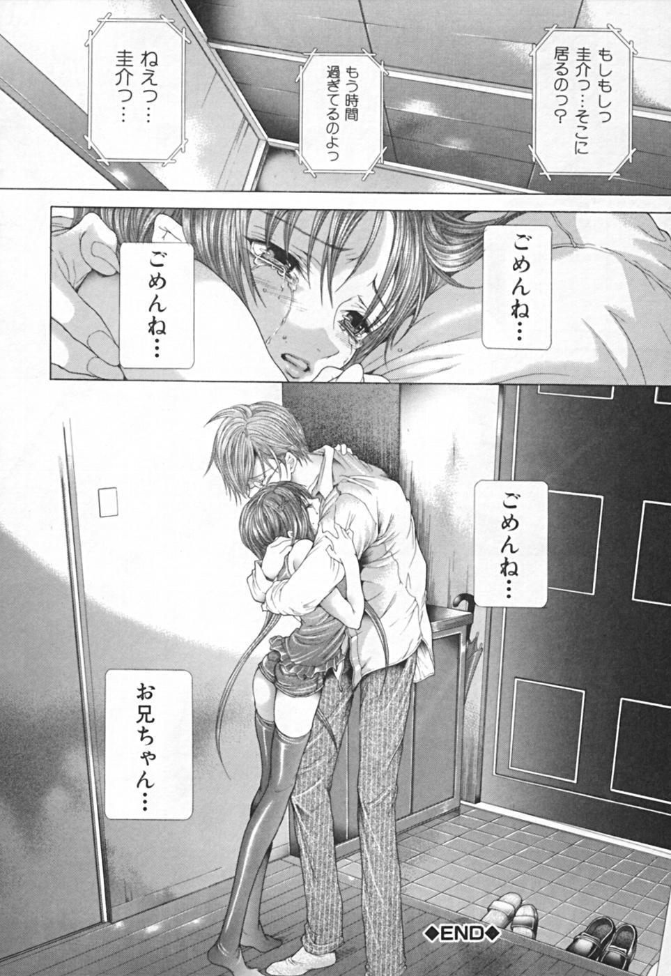 Renketsu houshiki 53