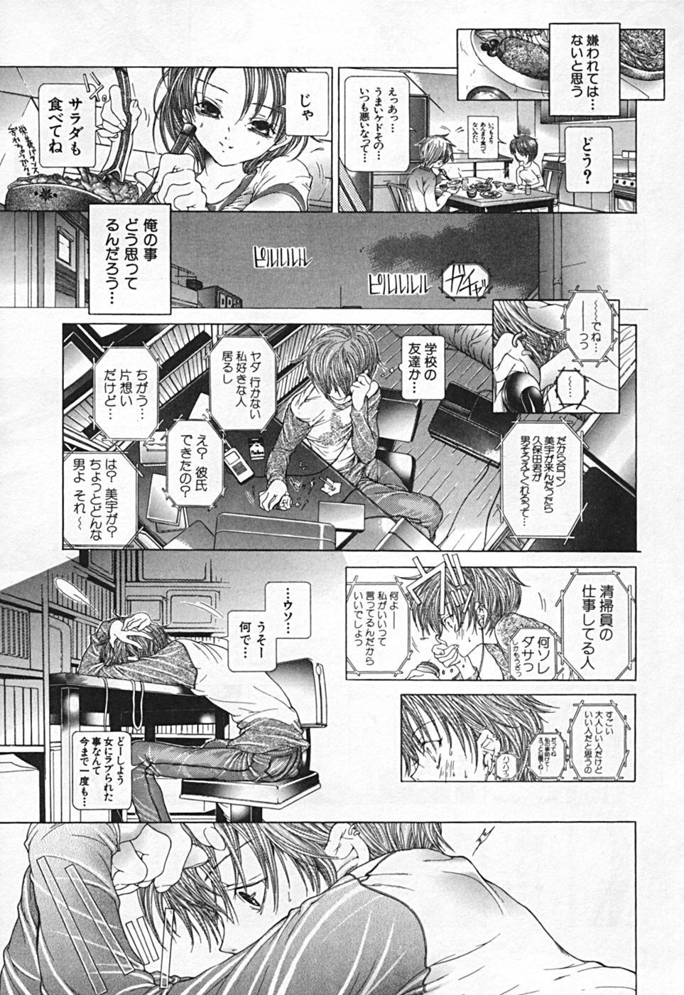 Renketsu houshiki 72