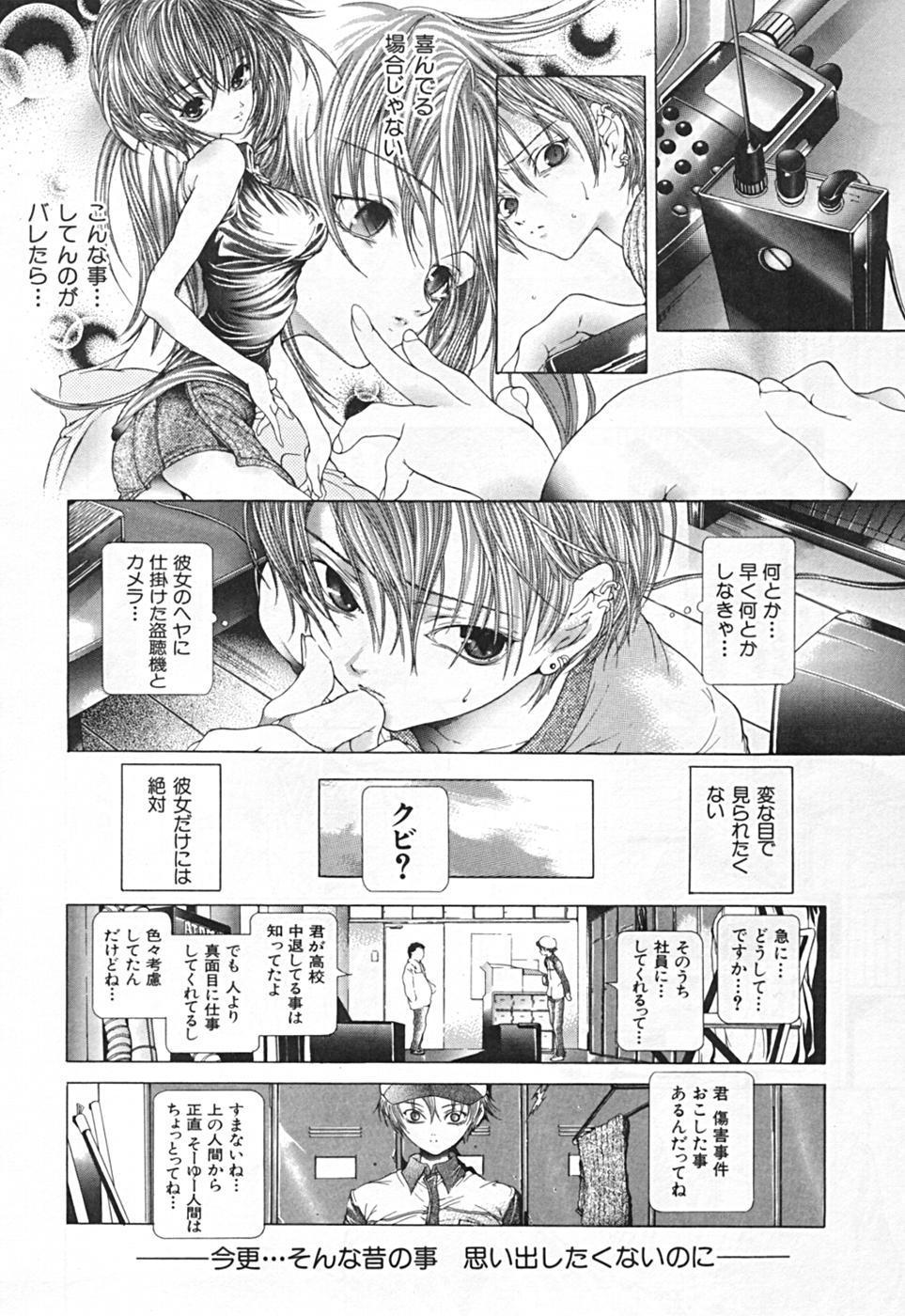 Renketsu houshiki 73