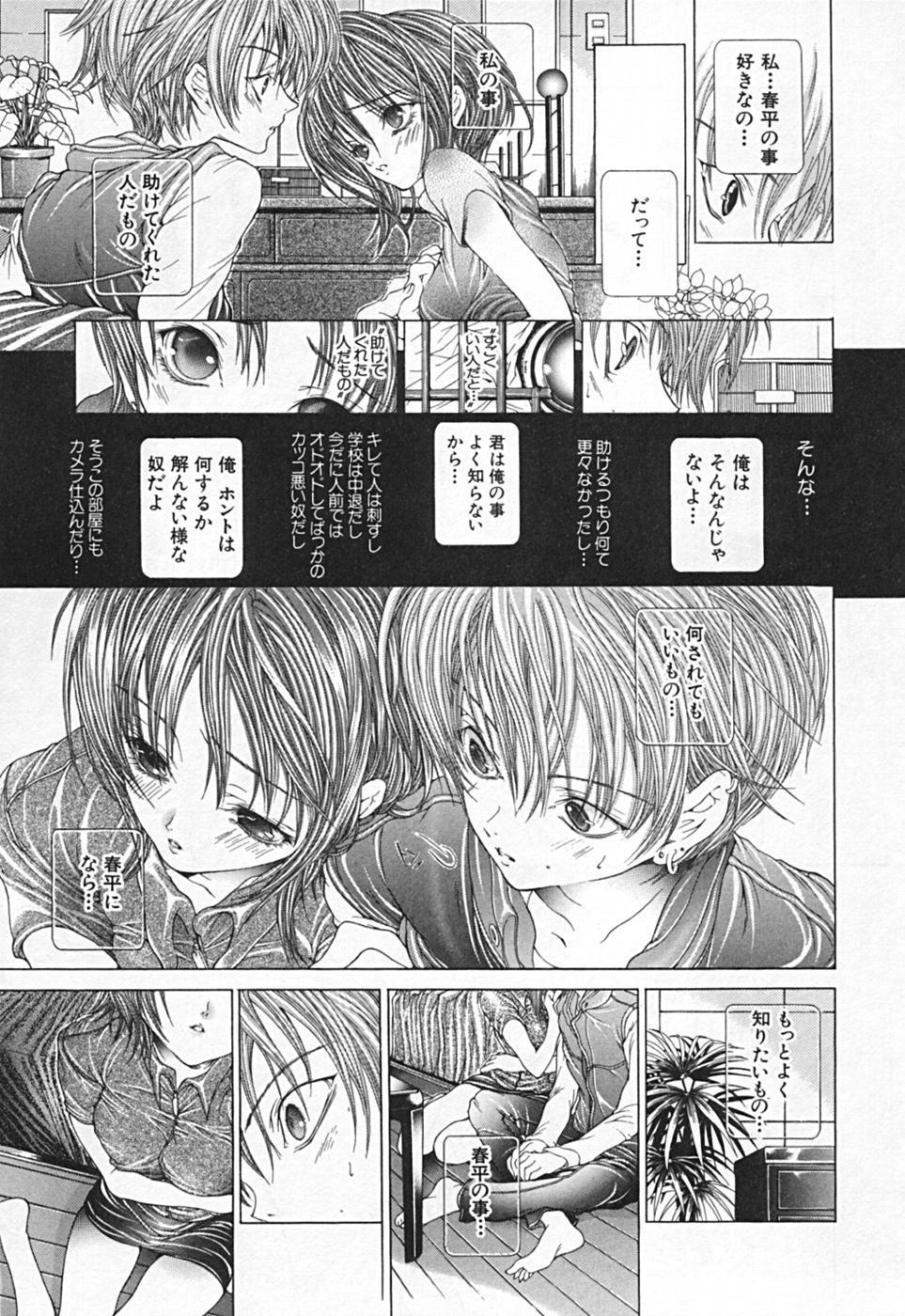 Renketsu houshiki 76