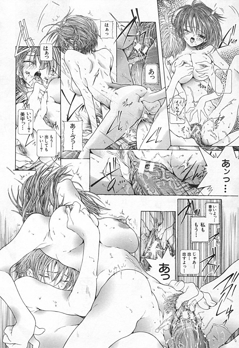 Renketsu houshiki 85