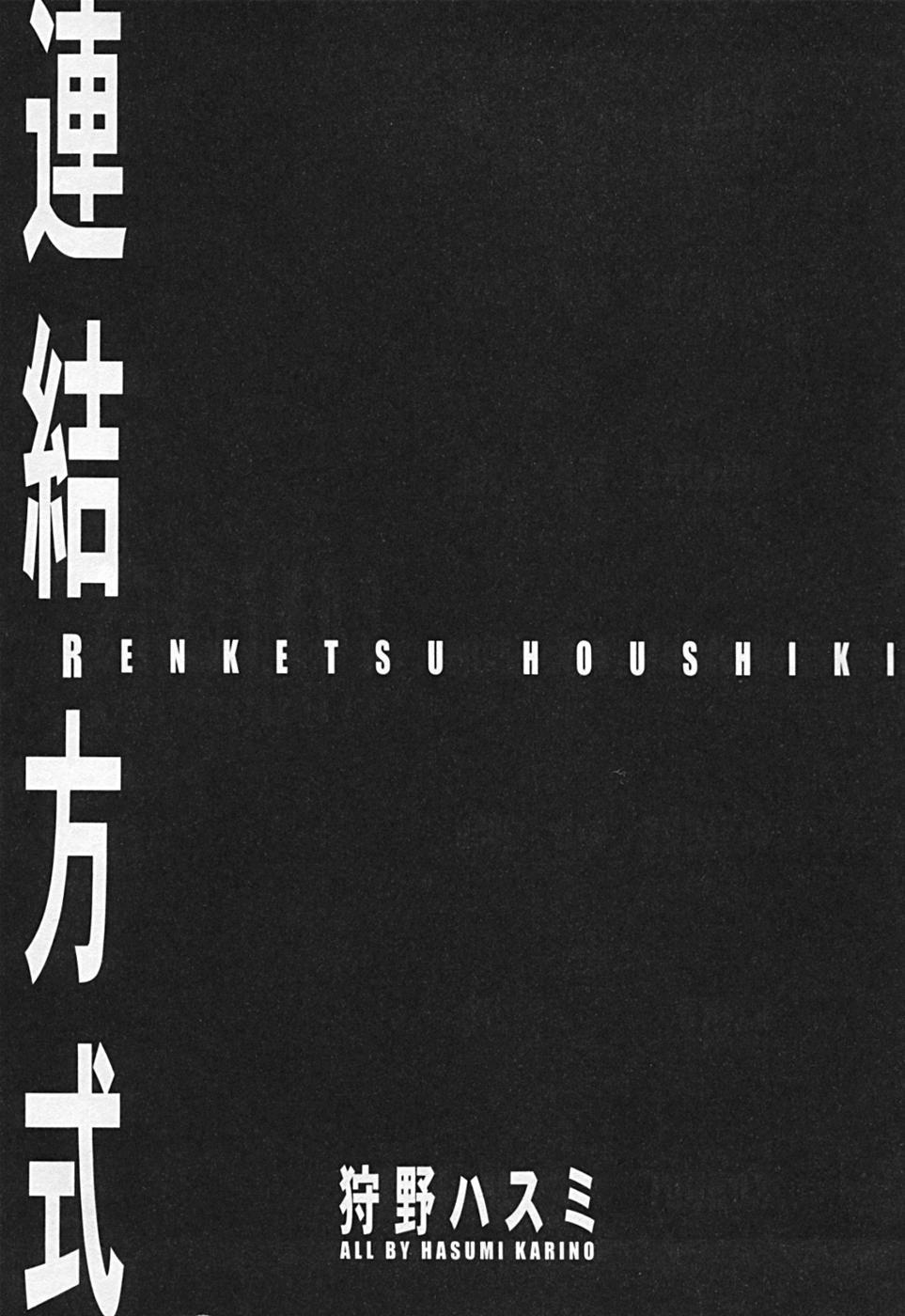 Renketsu houshiki 8