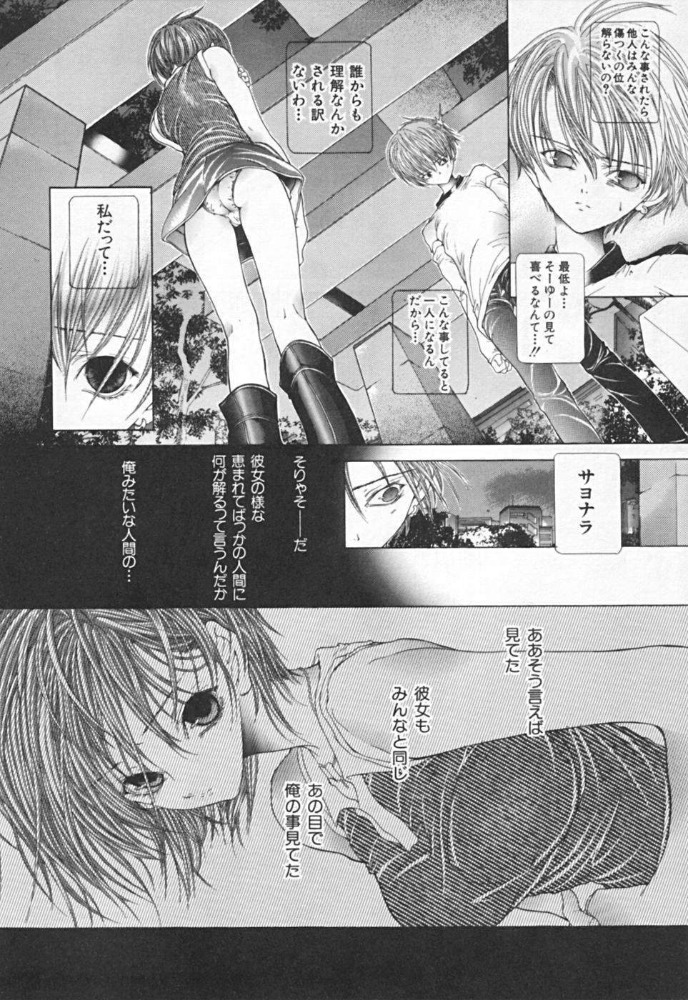 Renketsu houshiki 93