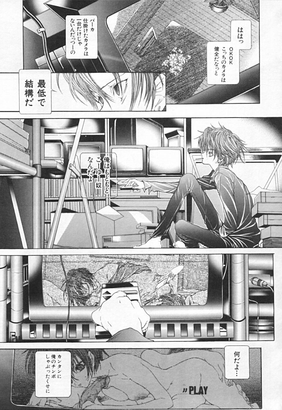 Renketsu houshiki 94