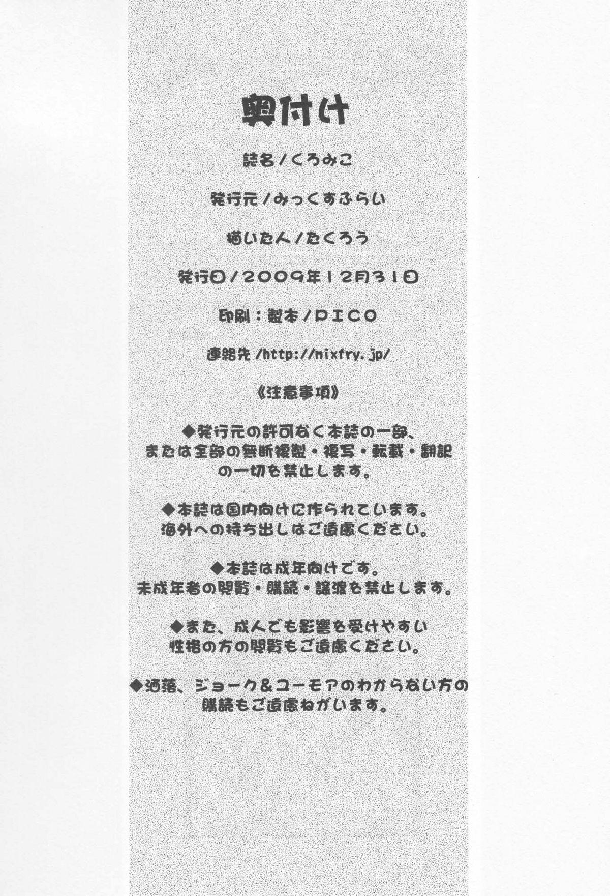 Kuro Miko 24