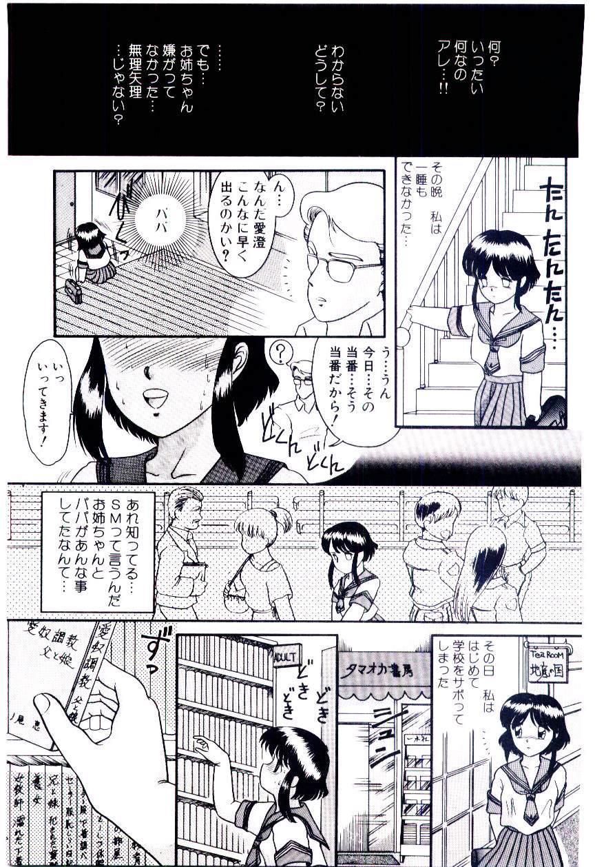 Houkago binetsu Club 99