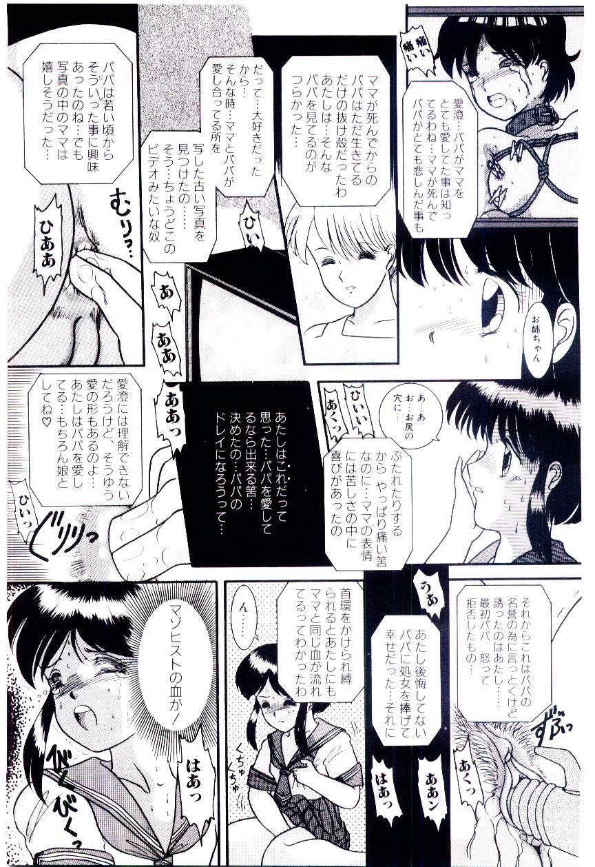 Houkago binetsu Club 101