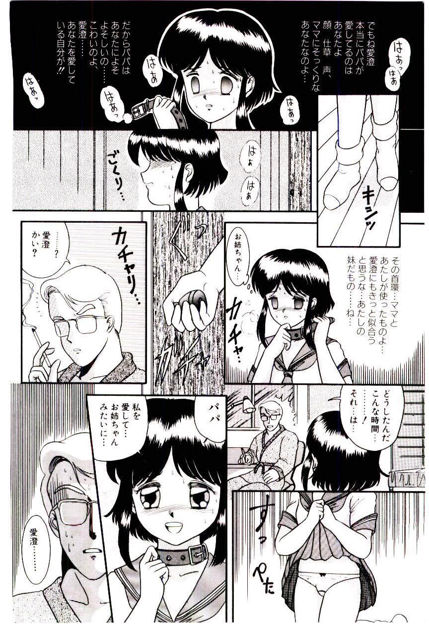 Houkago binetsu Club 102