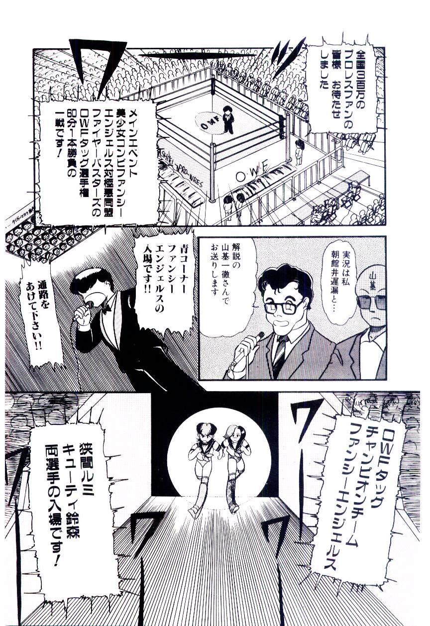 Houkago binetsu Club 125