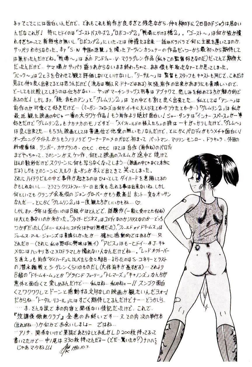 Houkago binetsu Club 148