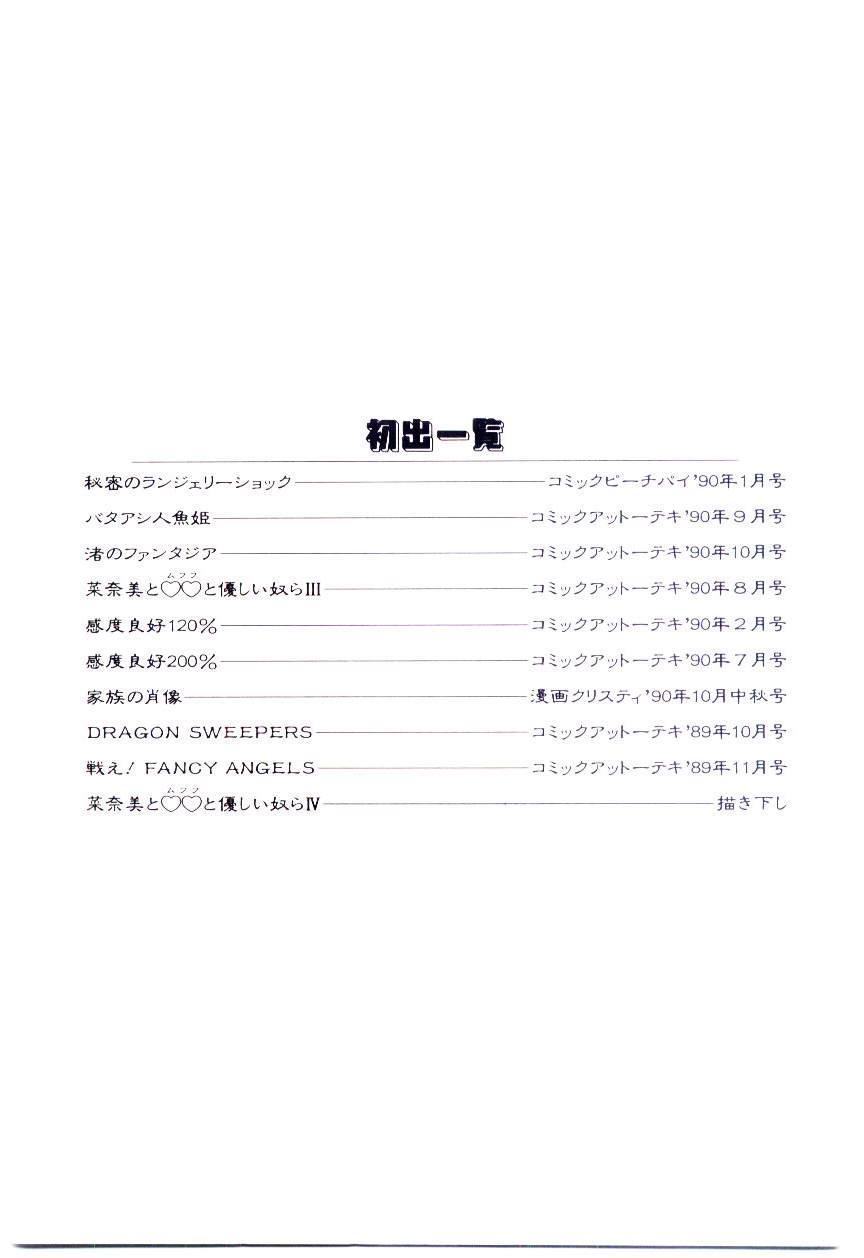 Houkago binetsu Club 149