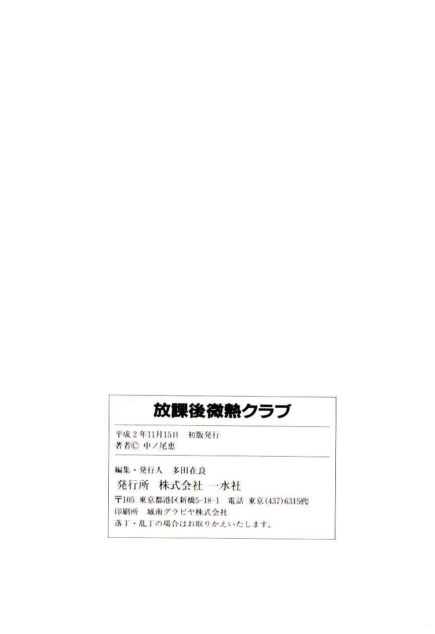Houkago binetsu Club 150