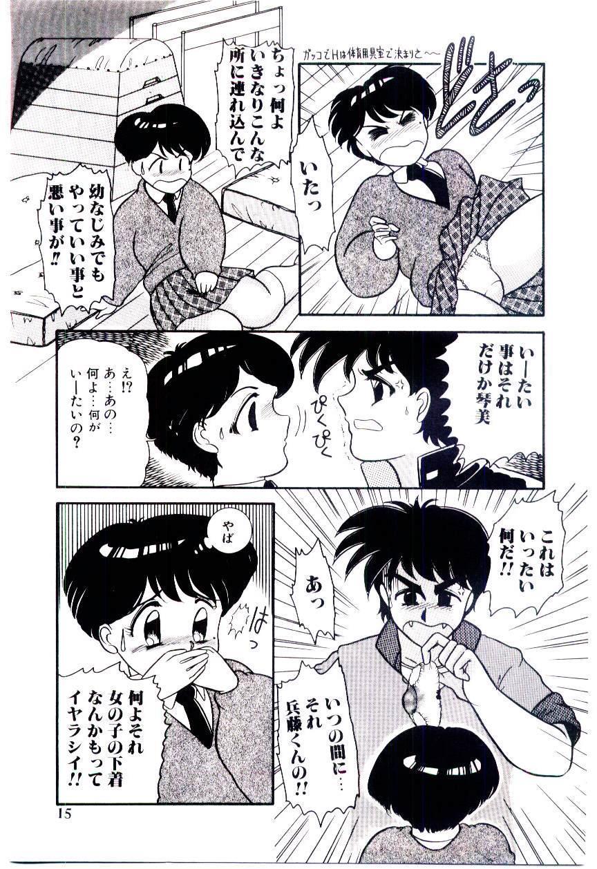 Houkago binetsu Club 15