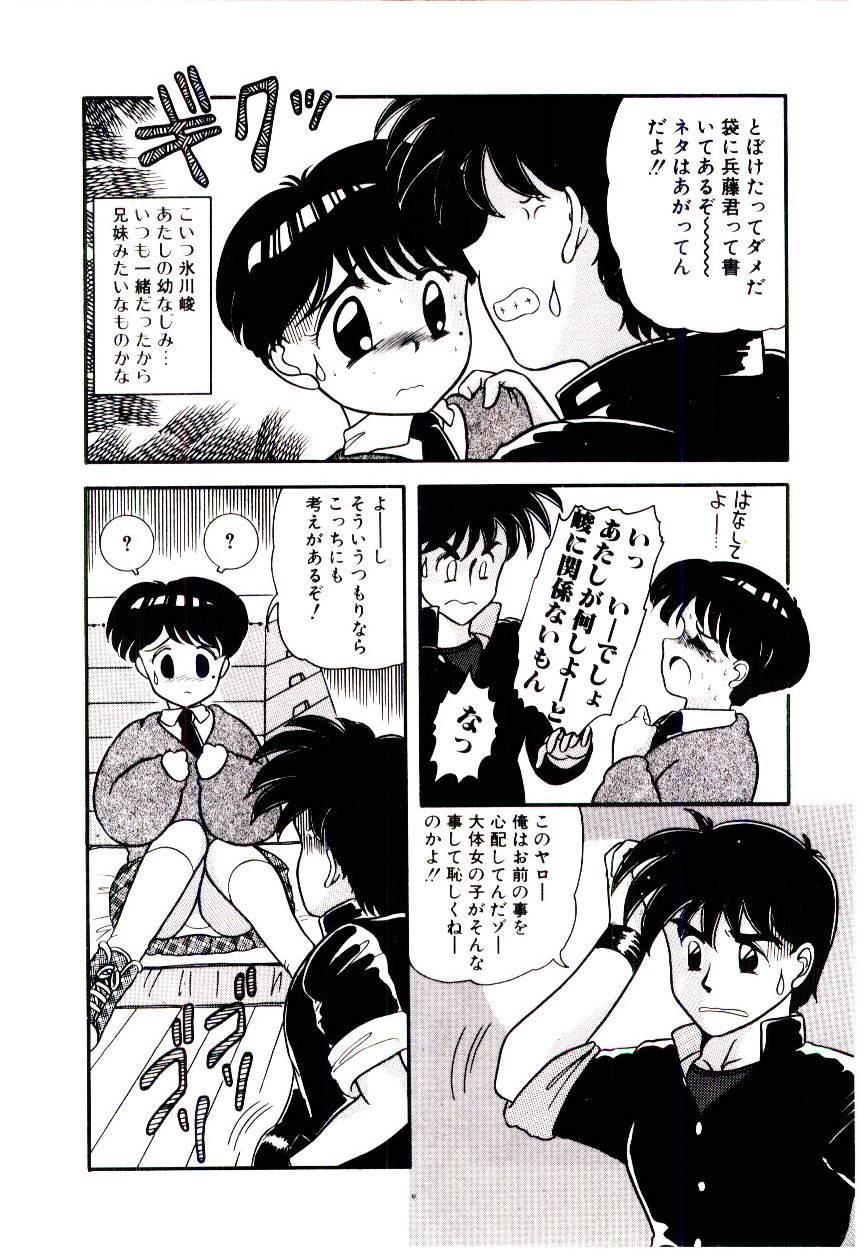 Houkago binetsu Club 16