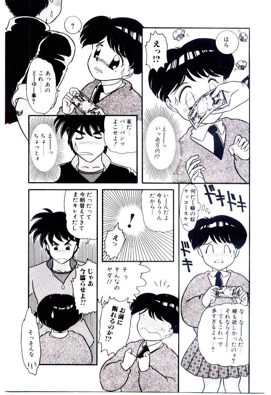 Houkago binetsu Club 17