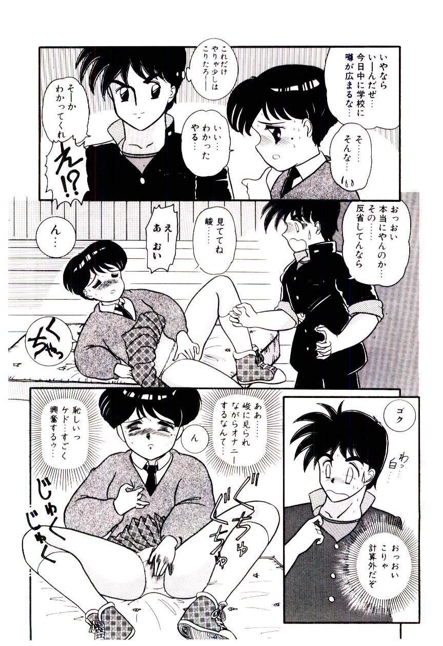 Houkago binetsu Club 18