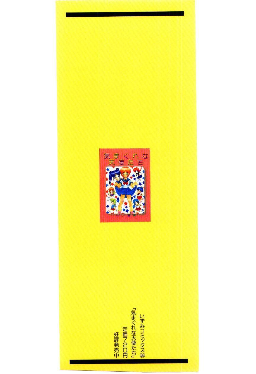 Houkago binetsu Club 1