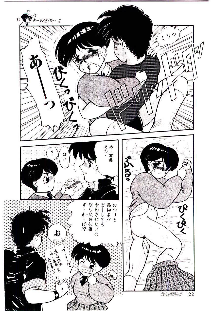 Houkago binetsu Club 22
