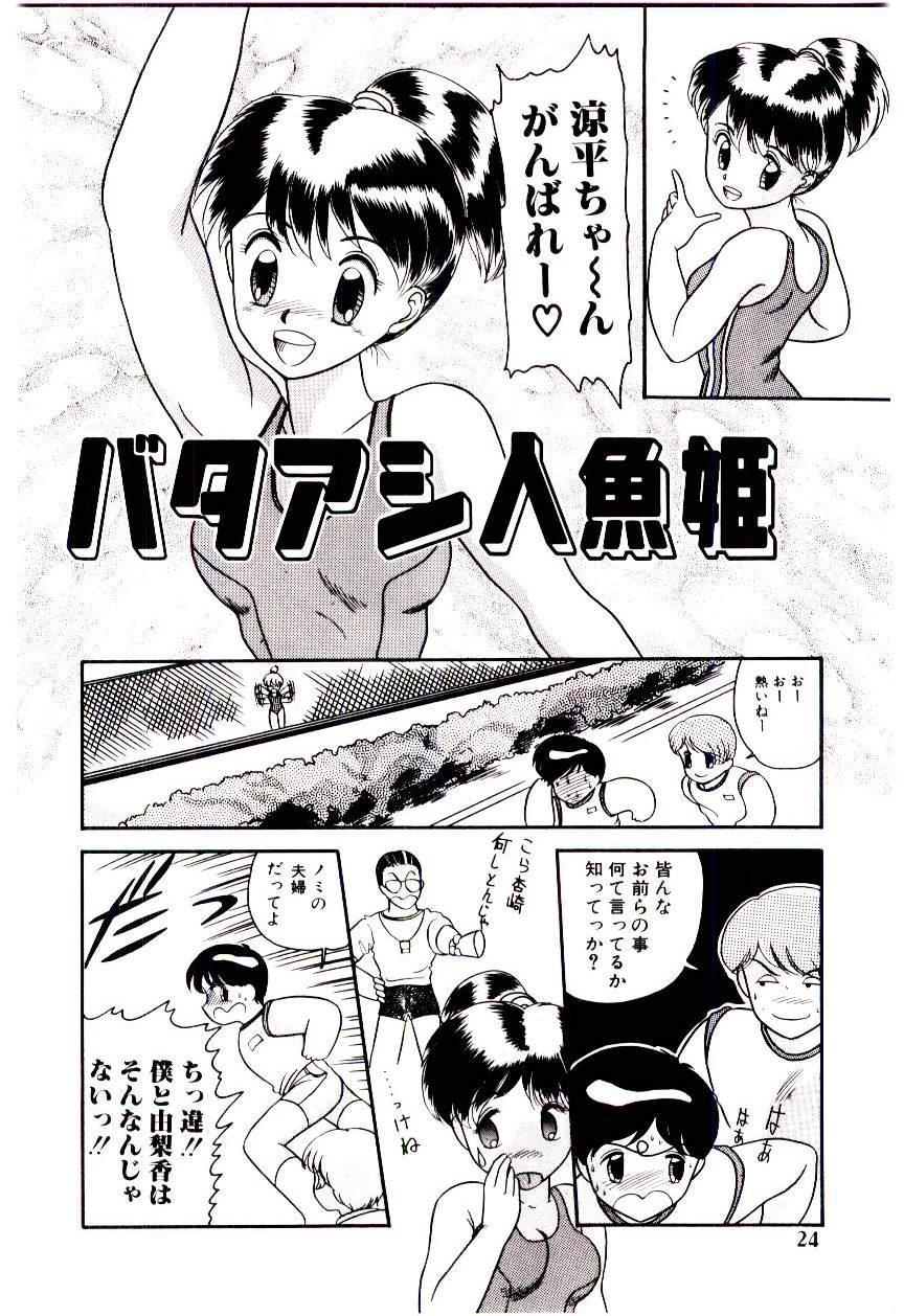 Houkago binetsu Club 24