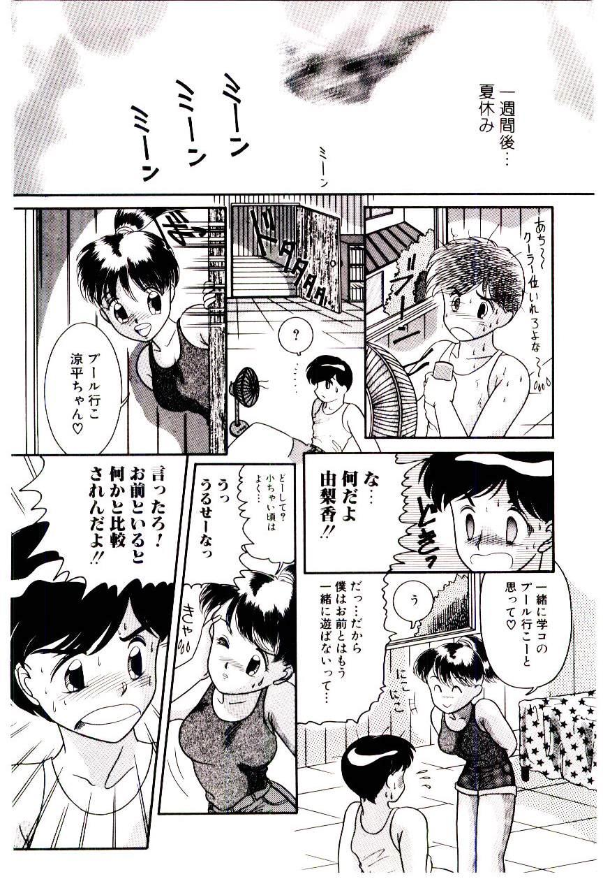 Houkago binetsu Club 28