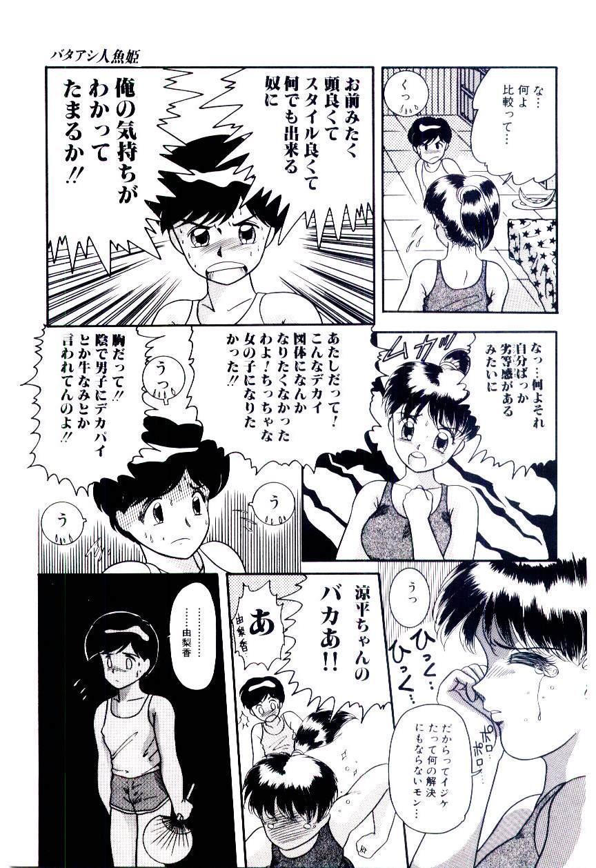 Houkago binetsu Club 29