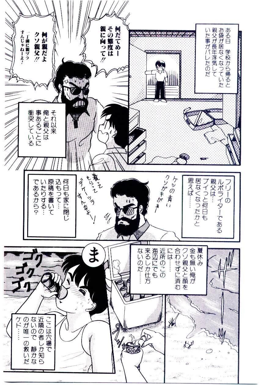 Houkago binetsu Club 39