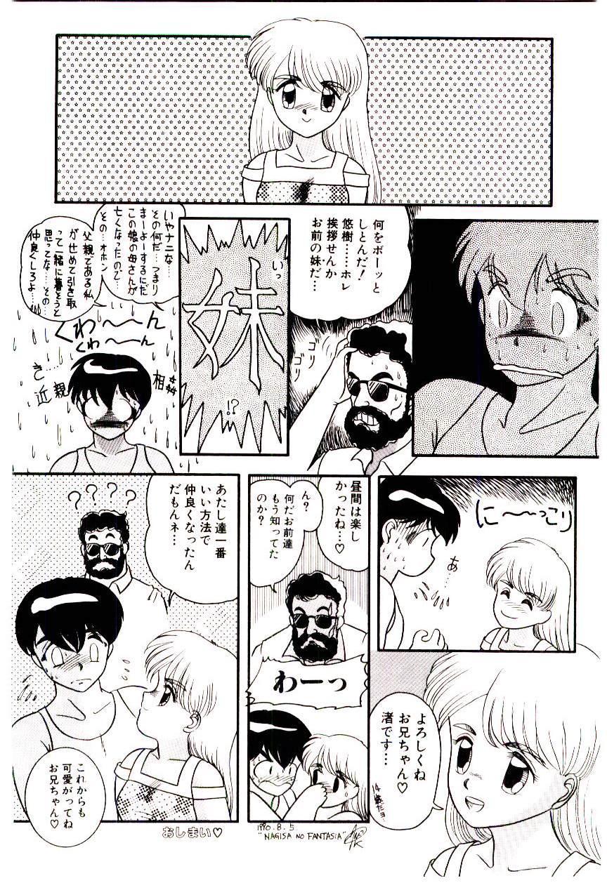 Houkago binetsu Club 50