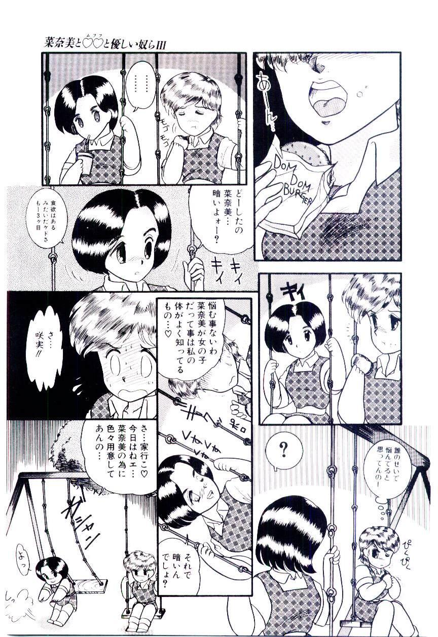 Houkago binetsu Club 53