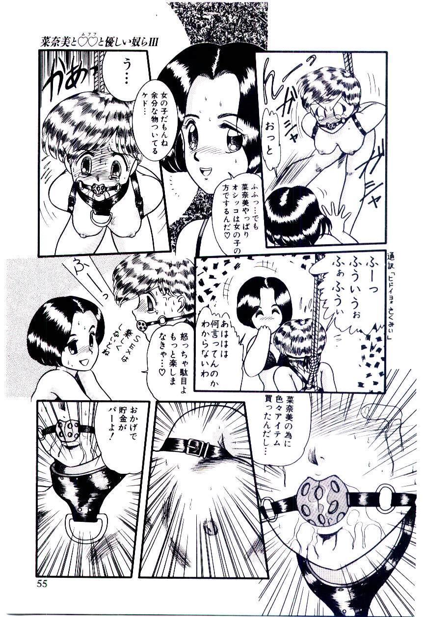 Houkago binetsu Club 55