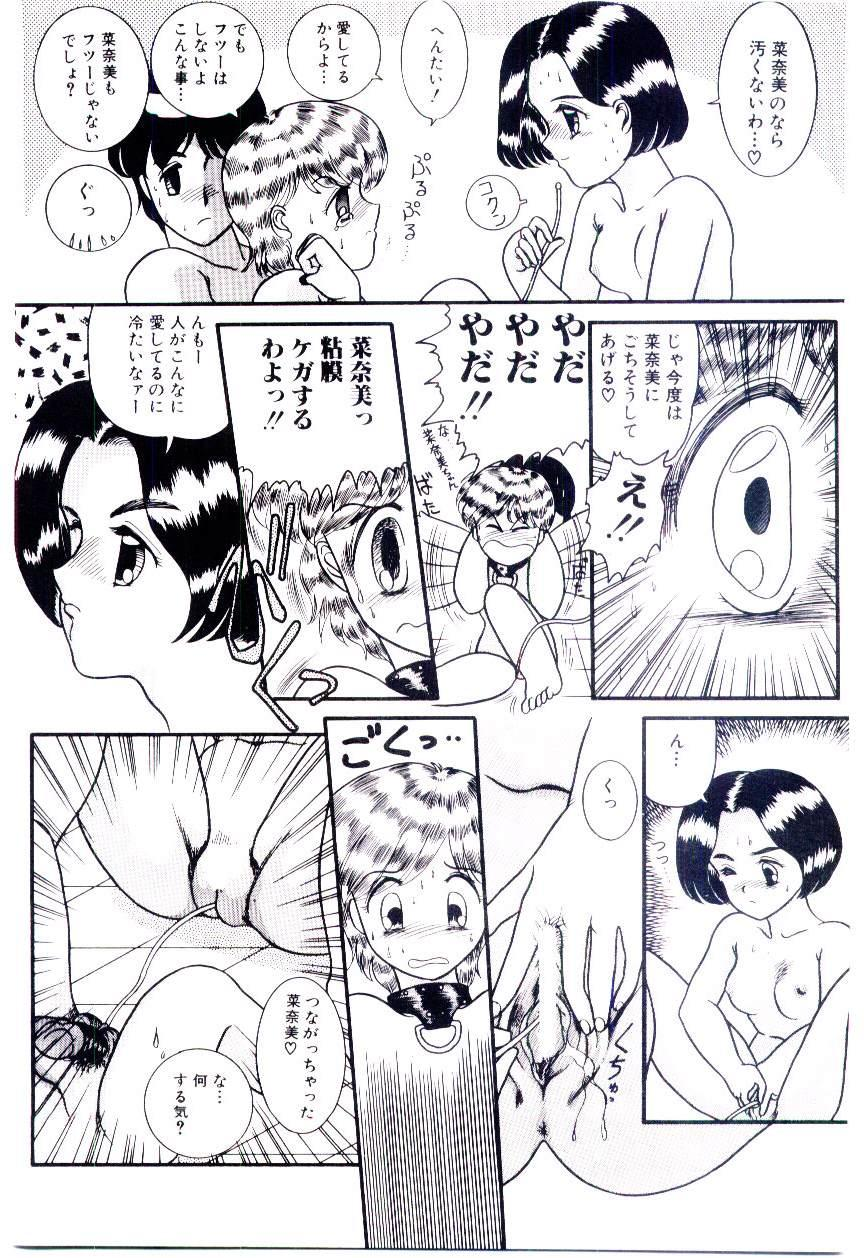 Houkago binetsu Club 61