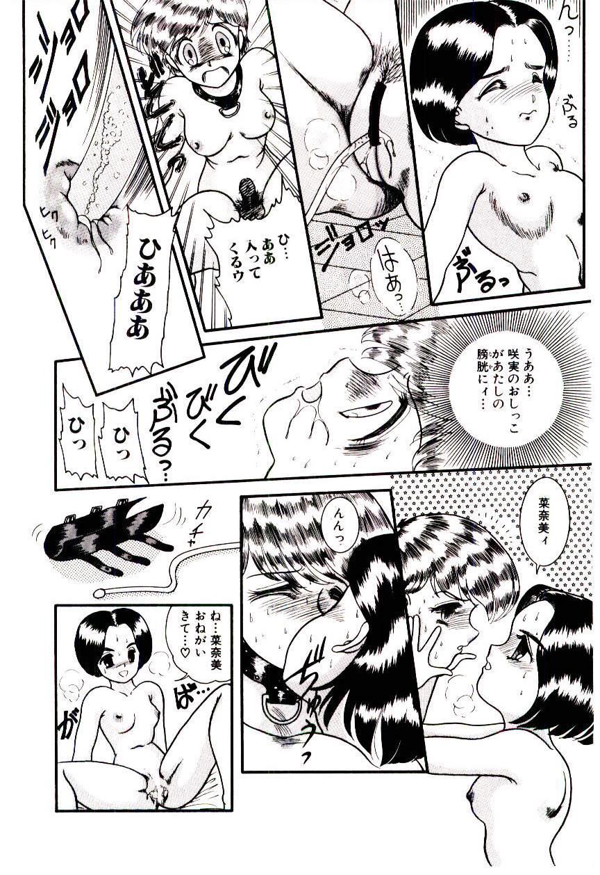 Houkago binetsu Club 62