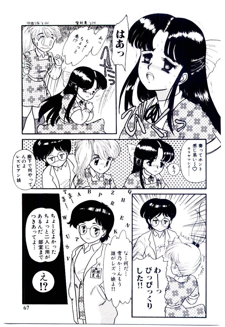 Houkago binetsu Club 67