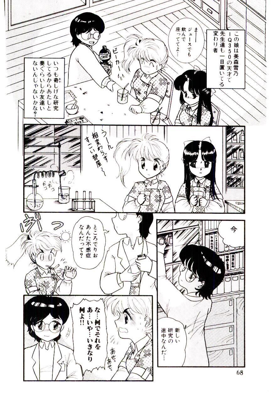 Houkago binetsu Club 68