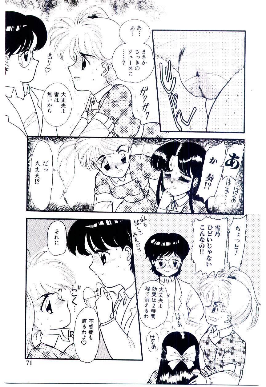Houkago binetsu Club 71