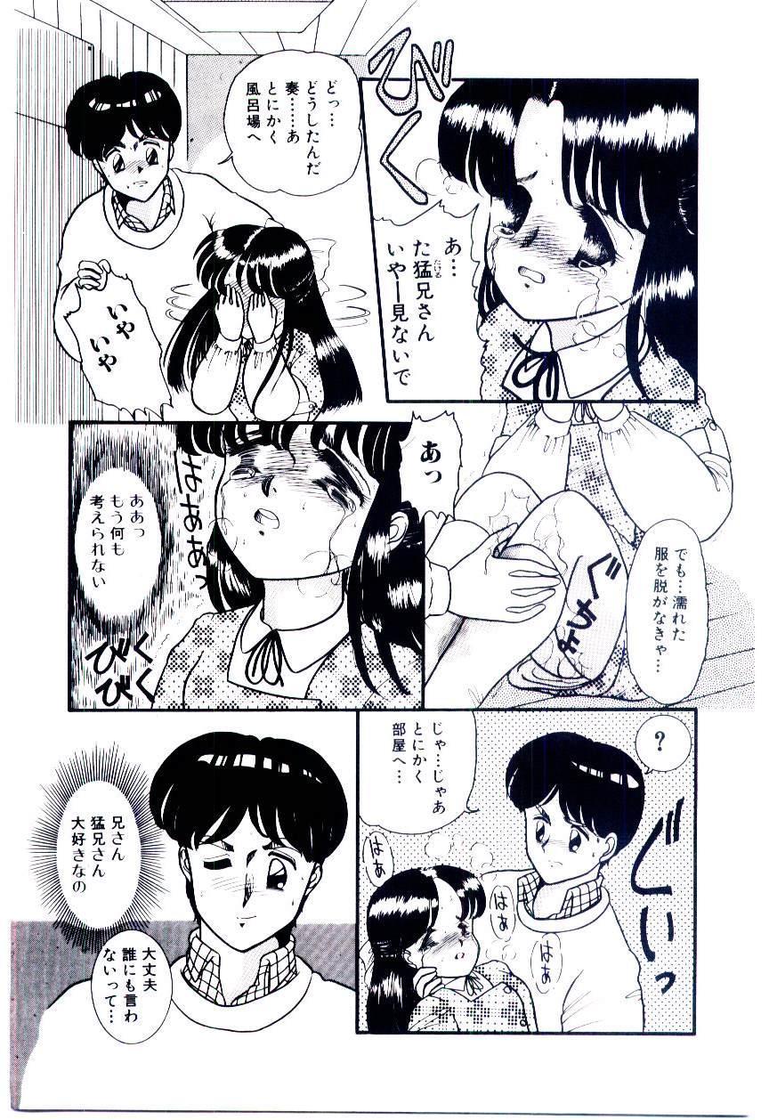 Houkago binetsu Club 75