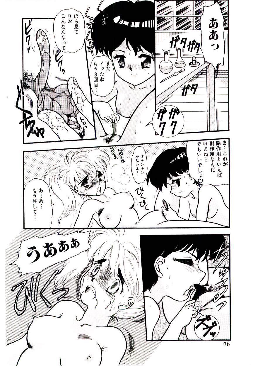 Houkago binetsu Club 76