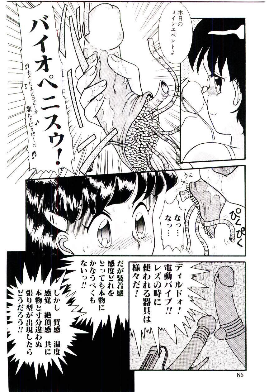 Houkago binetsu Club 86